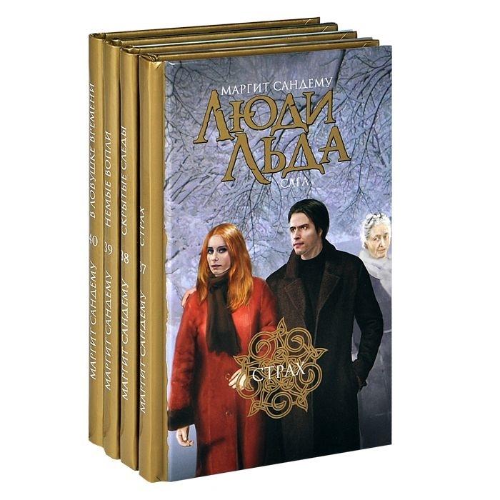 Сандему М. Люди Льда Сага Том 37-40 комплект из 4 книг серия семейная сага комплект из 8 книг