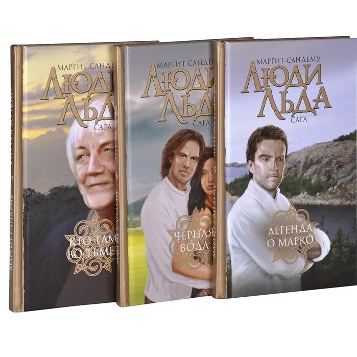 Сандему М. Люди Льда Сага Том 45-47 комплект из 3 книг цена в Москве и Питере