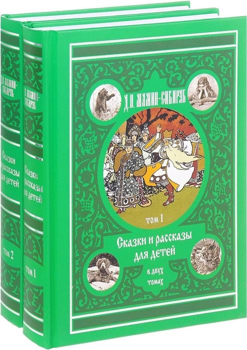 Мамин-Сибиряк Д. Сказки и рассказы для детей В двух томах комплект из 2 книг арабские сказки в двух томах комплект из 2 книг