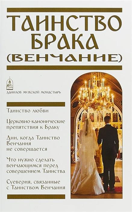 Пономарев В. (ред.) Таинство Брака Венчание цены