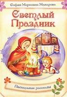 Светлый праздник