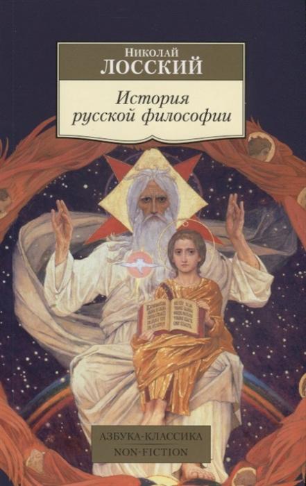 Лосский Н. История русской философии н о лосский мир как осуществление красоты основы эстетики