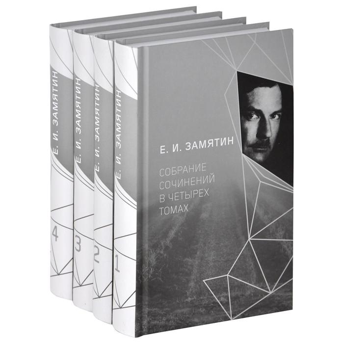Е И Замятин Собрание сочинений В четырех томах комплект из 4 книг