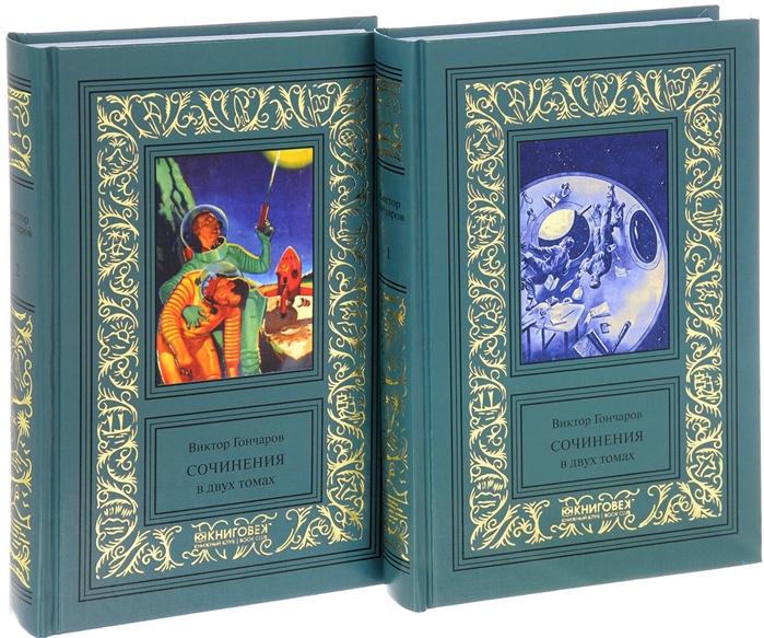 Гончаров В. Виктор Гончаров Собрание сочинений в двух томах комплект из 2 книг
