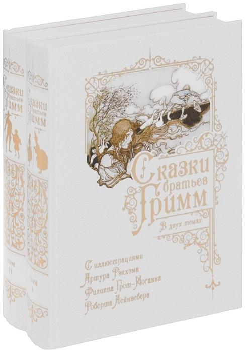 Гримм В.,Гримм Я. Сказки братьев Гримм В двух томах комплект из 2 книг