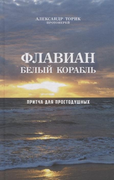 Торик А. Флавиан Белый корабль аудиокнига флавиан слушать онлайн
