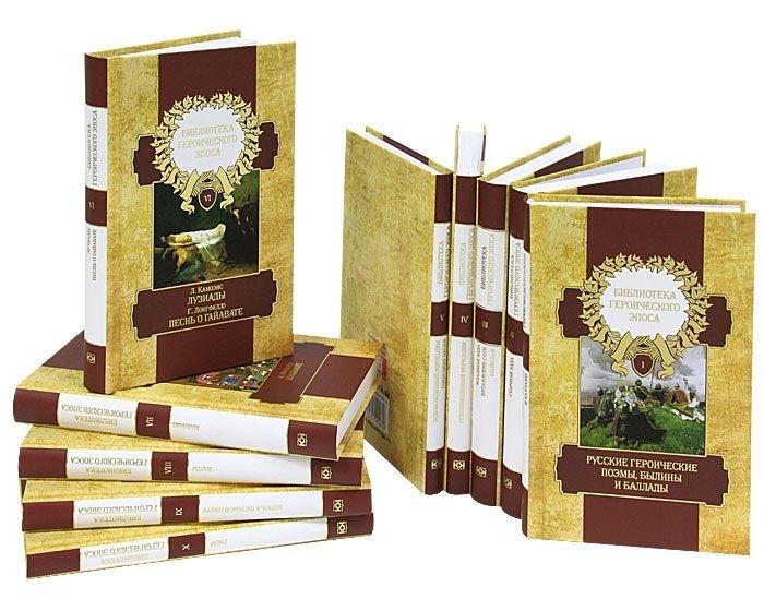 Кузнец Е., Степанов В., Занозина Н. (сост.) Библиотека героического эпоса В десяти томах комплект из 10 книг недорого