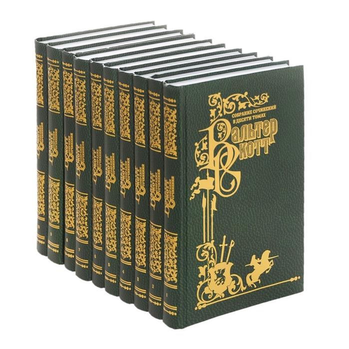 Скотт В. Вальтер Скотт Собрание сочинений В десяти томах комплект из 10 книг вальтер скотт вальтер скотт собрание сочинений в 20 томах том 11
