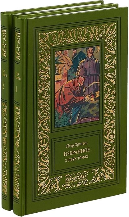 Орловец П. Петр Орловец Избранное в двух томах комплект из 2 книг п а дружинин геральдика и редкая книга в 2 томах комплект