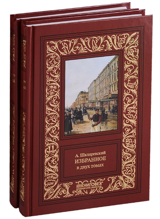 Шкляревский А. А Шкляревский Избранное в двух томах комплект из 2 книг алексей толстой избранное в 2 томах комплект