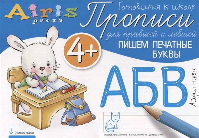 цена на Куликова Е., Самусенко О. Прописи для правшей и левшей Пишем печатные буквы 4