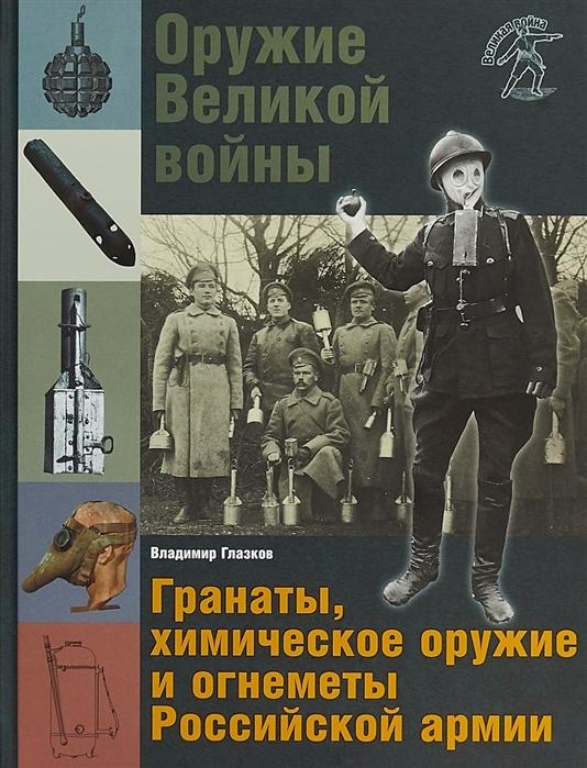 Глазков В. Оружие Великой войны Гранаты химическое оружие и огнеметы Российской армии