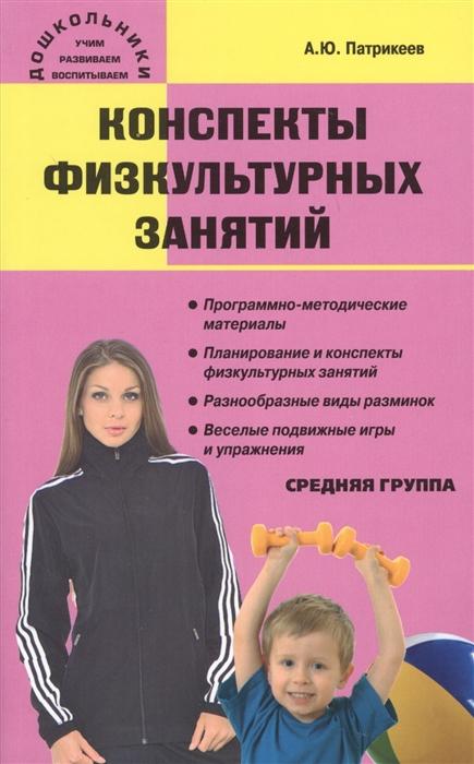 Патрикеев А. Конспекты физкультурных занятий Средняя группа а ю патрикеев конспекты физкультурных занятий средняя группа