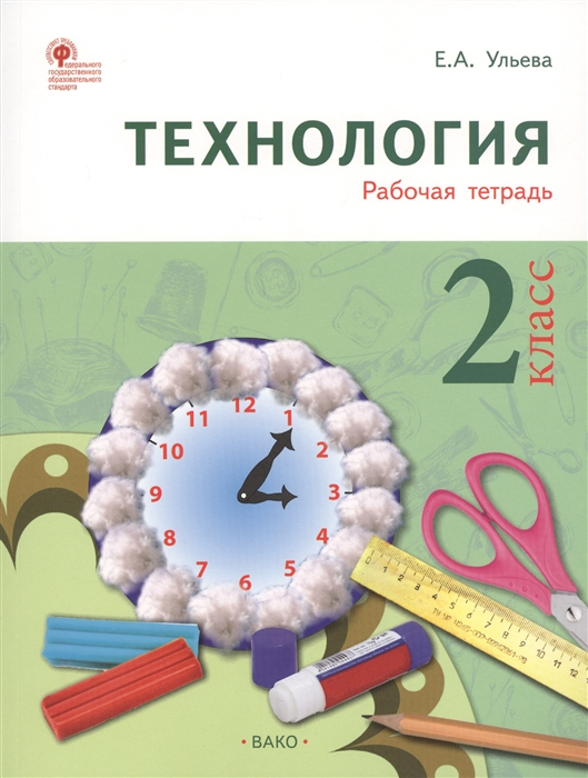 Ульева Е. Технология 2 класс Рабочая тетрадь цена