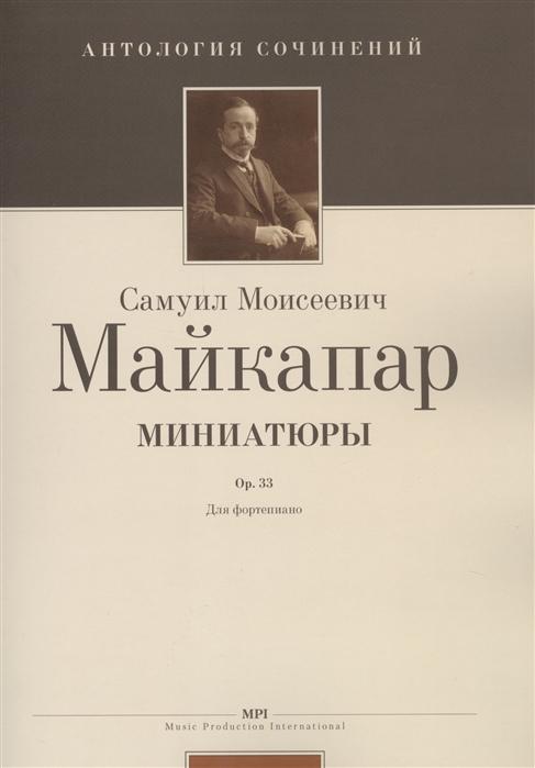 Миниатюры Ор 33 Для фортепиано