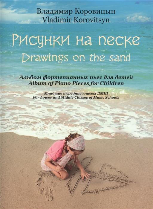 Рисунки на песке Альбом фортепианных пьес для детей Младшие и средние классы ДМШ