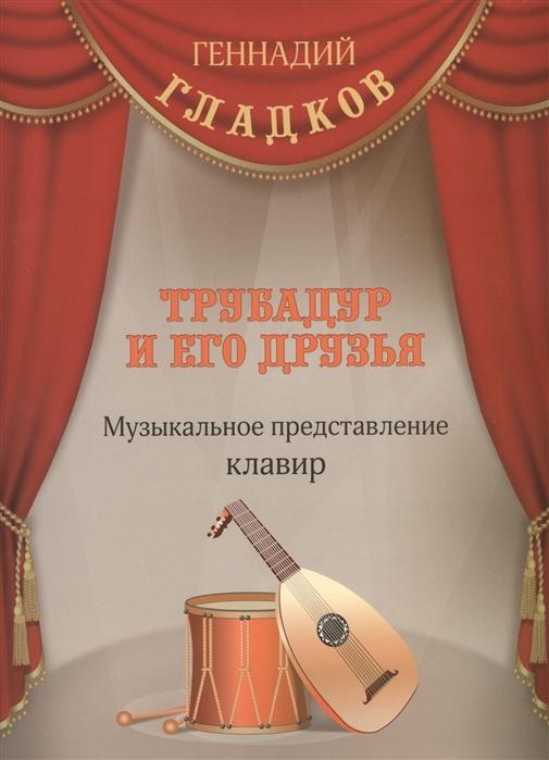 Трубадур и его друзья Музыкальное представление Клавир