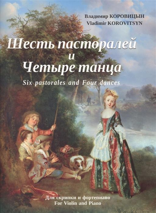 Шесть пасторалей и Четыре танца Для скрипки и фортепиано