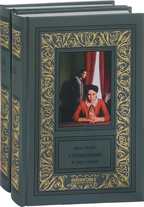 Дорба И. Иван Дорба Сочинения в 2 томах комплект из 2 книг герцен герцен сочинения в 2 томах комплект из 2 книг