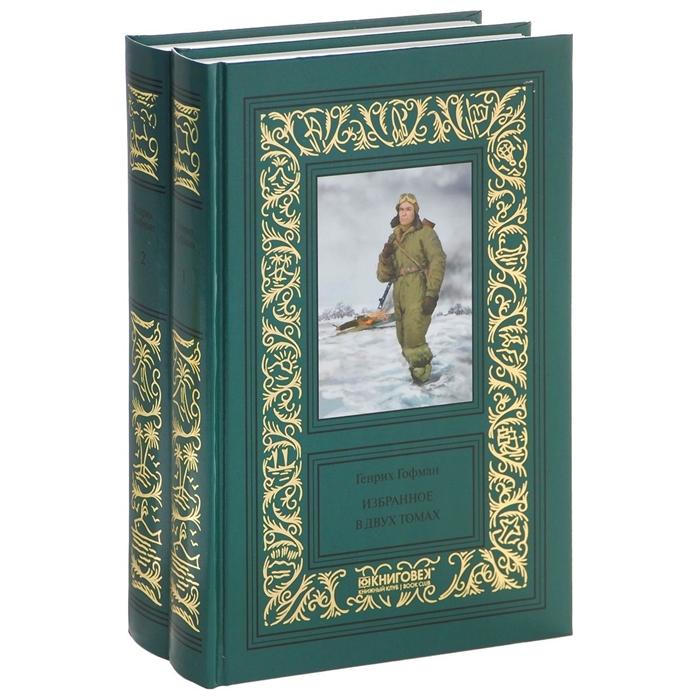 Гофман Г. Генрих Гофман Избранное в двух томах комплект из 2 книг арабские сказки в двух томах комплект из 2 книг
