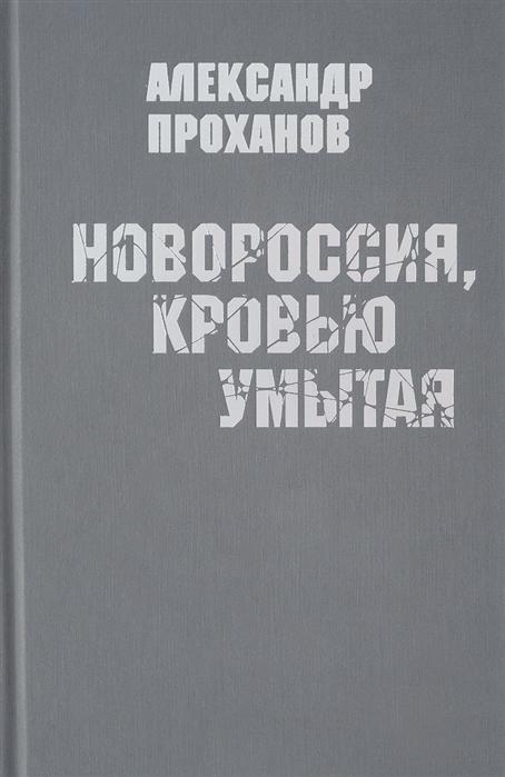 Проханов А. Новороссия кровью умытая Передовицы проханов а востоковед роман