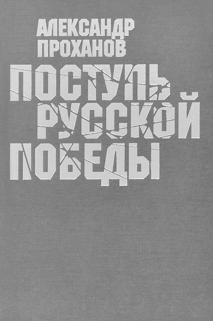 Проханов А. Поступь русской победы проханов а востоковед роман