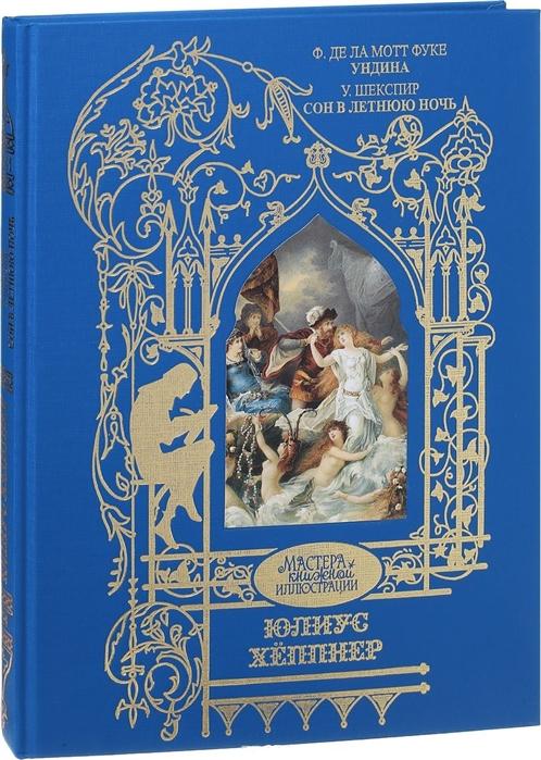 Фуке Ф., Шекспир У. Хеппнер Юлиус Ундина Сон в летнюю ночь юлиус фучик юлиус фучик избранное в 2 книгах комплект