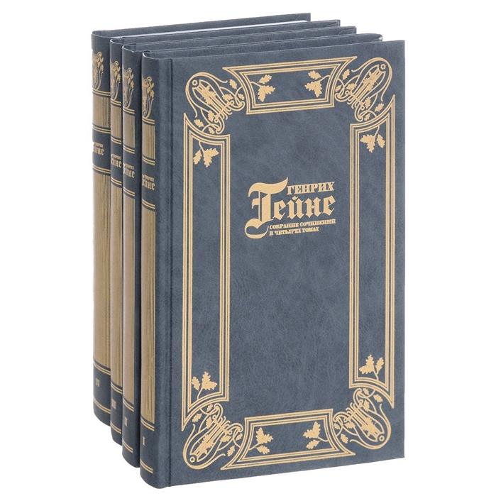 Гейне Г. Генрих Гейне Собрание сочинений в четырех томах комплект из 4 книг горбатов б борис горбатов собрание сочинений в 4 томах комплект