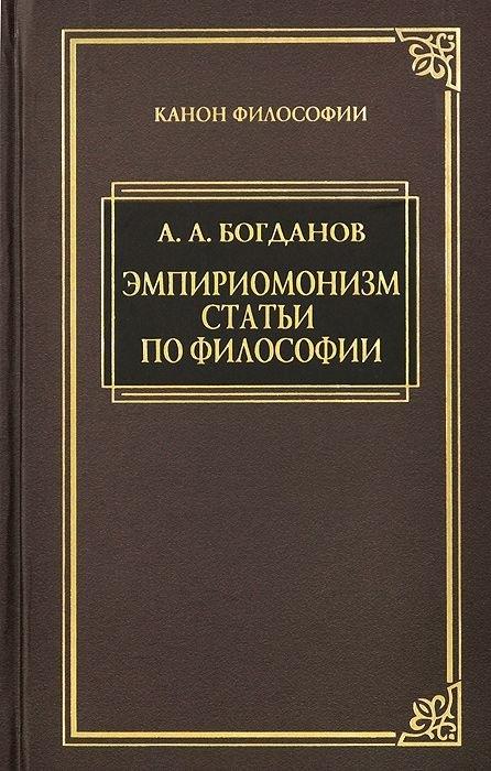 Богданов А. Эмпириомонизм Статьи по философии богданов а святослав