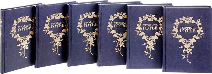 Готье Т. Теофиль Готье Собрание сочинений в шести томах комплект из 6 книг цена и фото