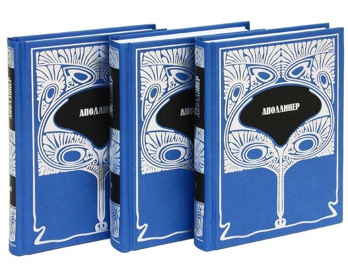 Аполлинер Г. Аполлинер Собрание сочинений в трех томах комплект из 3 книг аполлинер гийом убиенный поэт повести