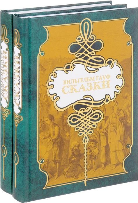 Гауф В. Вильгельм Гауф Сказки В двух томах комплект из 2 книг