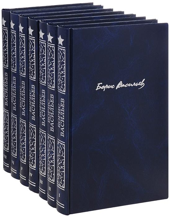 Васильев Б. Борис Васильев Собрание сочинений в семи томах комплект из 7 книг борис васильев кажется со мной пойдут в разведку