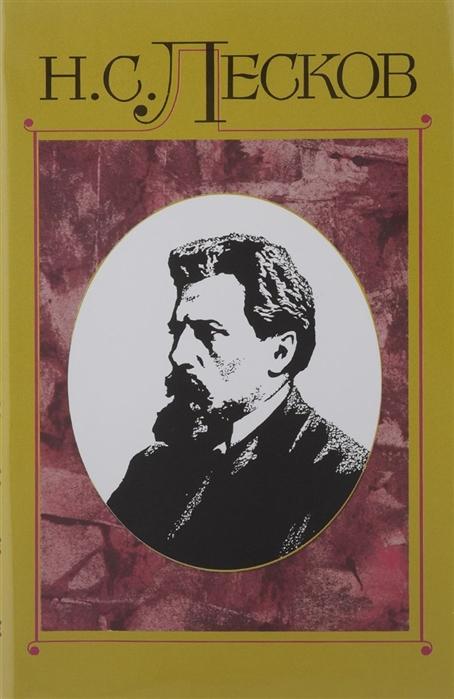Лесков Н. Лесков Полное собрание сочинений в 30 томах Том 13