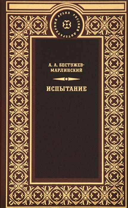Бестужев-Марлинский А. Испытание цена