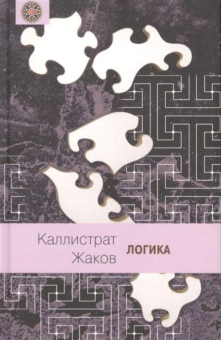 Жаков К. Логика с эволюционной точки зрения