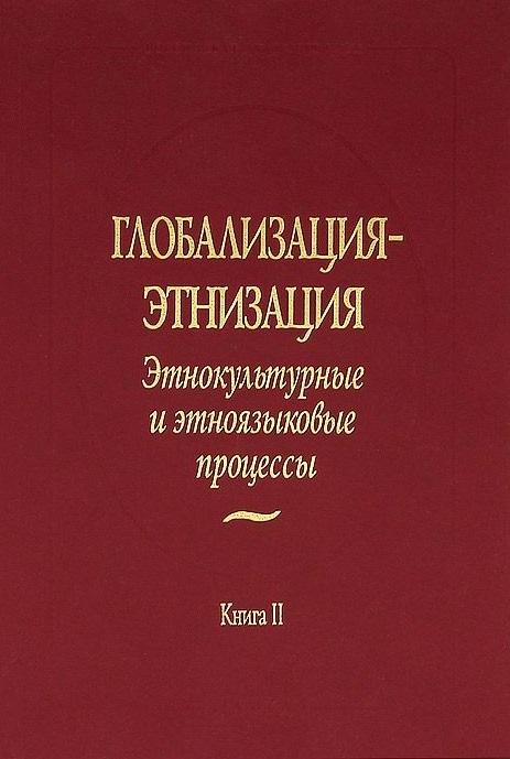 Глобализация - этнизация Этнокультурные и этноязыковые процессы В 2 книгах Книга II