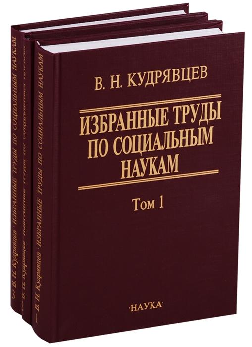 цена на Кудрявцев В. Избранные труды по социальным наукам В трех томах комплект из 3 книг