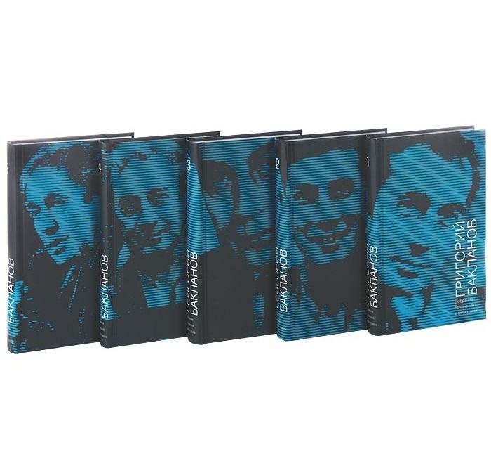 Бакланов Г. Григорий Бакланов Собрание сочинений в 5 томах комплект из 5 книг бакланов григорий яковлевич навеки девятнадцатилетние