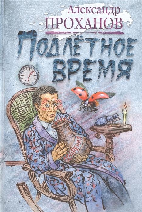 Проханов А. Подлетное время проханов а востоковед роман