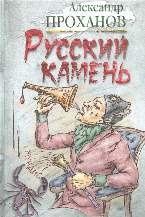 Проханов А. Русский камень проханов а востоковед роман