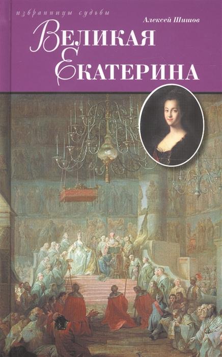 Шишов А. Великая Екатерина