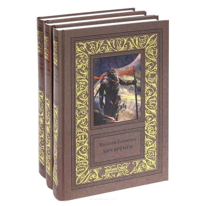 Василий Головачев Избранные сочинения в трех томах Бич времен Схрон Палач времен комплект из 3 книг