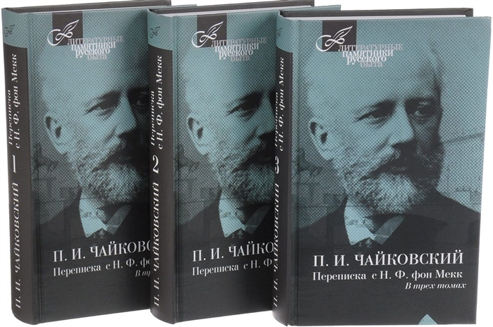 Переписка с Н Ф фон Мекк Собрание сочинений в трех томах комплект из 3 книг