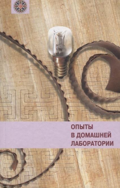 Скворцова Э. (ред.) Опыты в домашней лаборатории цены онлайн