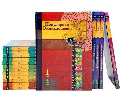 Кондратов С. (ред) Популярная энциклопедия В двадцати томах комплект из 20 книг