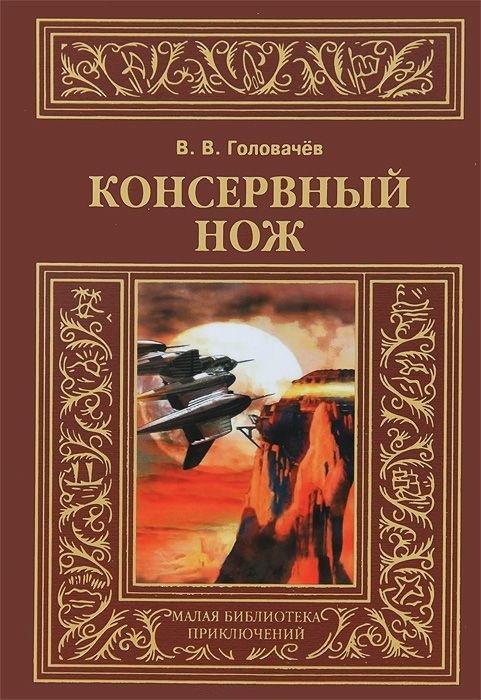 Головачев В. Консервный нож