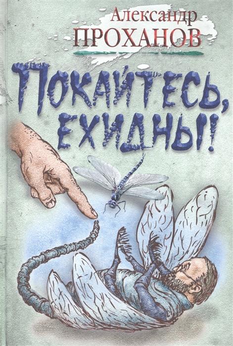 Проханов А. Покайтесь ехидны проханов а востоковед роман