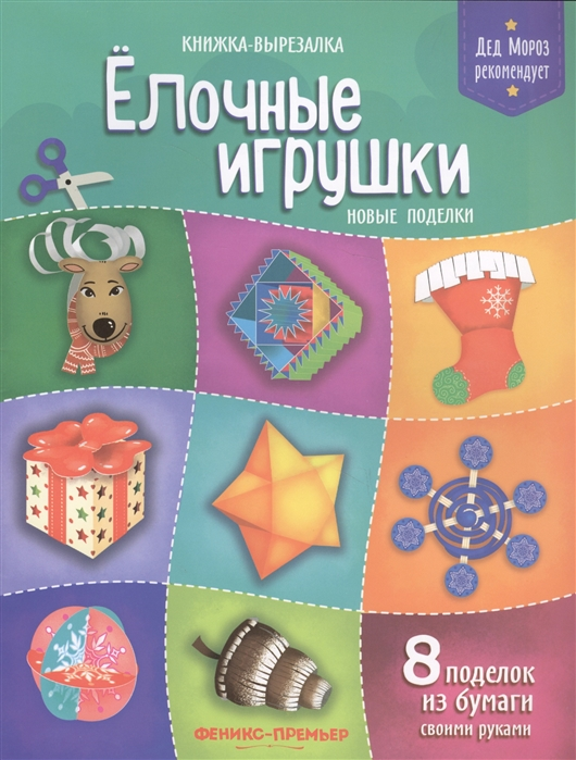 Кожевникова Т. Елочные игрушки Новые поделки Книжка-вырезалка