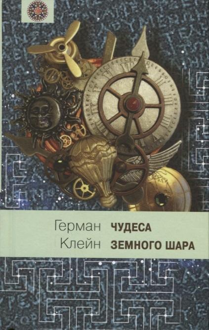Клейн Г. Чудеса земного шара Книга 1 Водная стихия ravensburger водная стихия 3х500